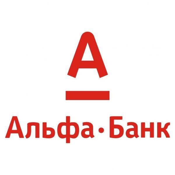 Альфа Банка