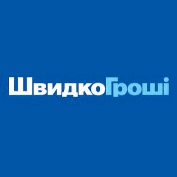 Микрокредит  Швидко Гроши